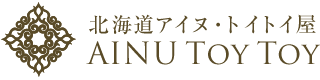 北海道アイヌ・トイトイ屋
